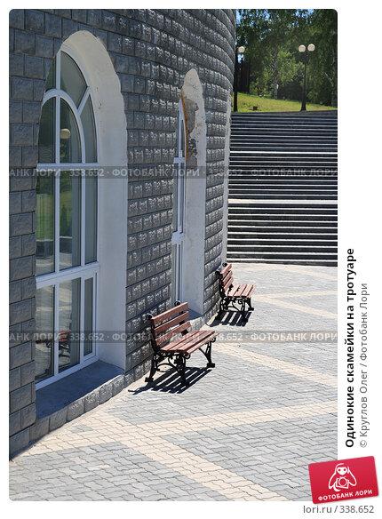 Одинокие скамейки на тротуаре, фото № 338652, снято 23 июня 2008 г. (c) Круглов Олег / Фотобанк Лори