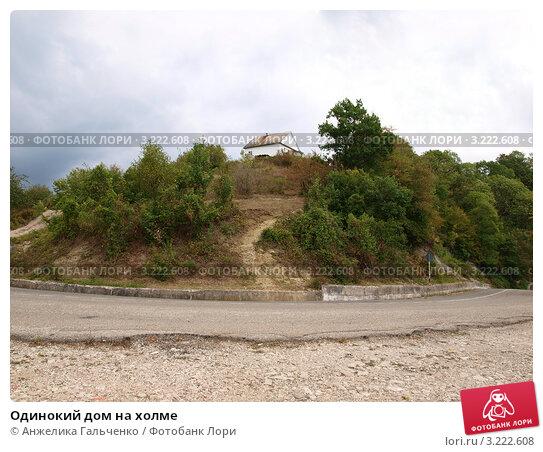 Одинокий дом на холме. Стоковое фото, фотограф Анжелика Гальченко / Фотобанк Лори