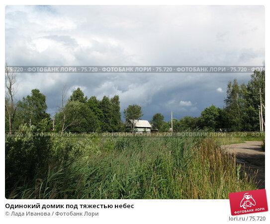 Одинокий домик под тяжестью небес, фото № 75720, снято 17 июля 2007 г. (c) Лада Иванова / Фотобанк Лори