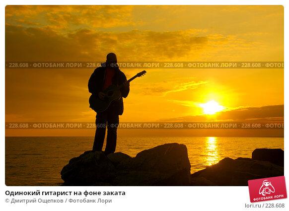 Одинокий гитарист на фоне заката, фото № 228608, снято 14 октября 2007 г. (c) Дмитрий Ощепков / Фотобанк Лори