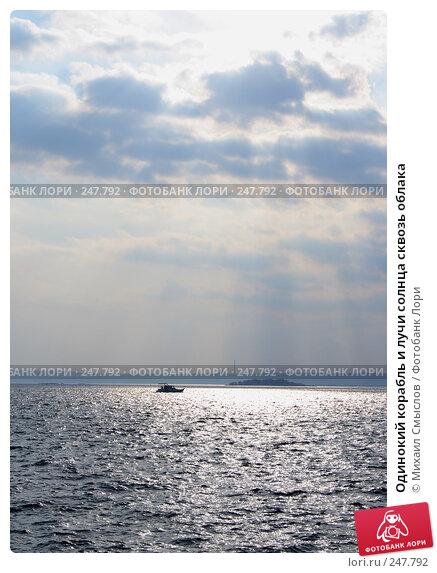 Одинокий корабль и лучи солнца сквозь облака, фото № 247792, снято 19 октября 2007 г. (c) Михаил Смыслов / Фотобанк Лори