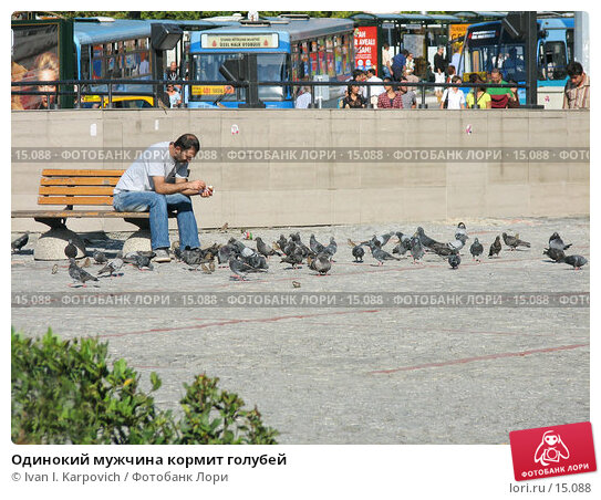Одинокий мужчина кормит голубей, фото № 15088, снято 15 сентября 2006 г. (c) Ivan I. Karpovich / Фотобанк Лори