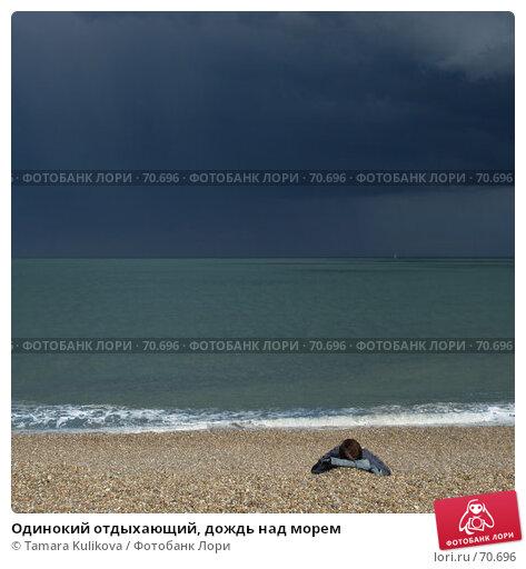 Одинокий отдыхающий, дождь над морем, фото № 70696, снято 29 июля 2007 г. (c) Tamara Kulikova / Фотобанк Лори