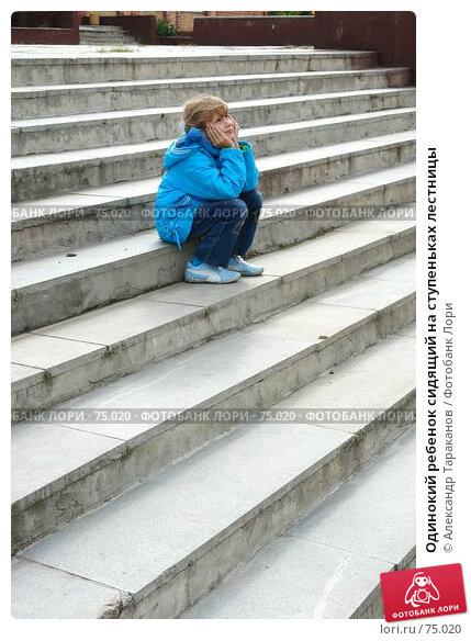 Одинокий ребенок сидящий на ступеньках лестницы, фото № 75020, снято 24 мая 2017 г. (c) Александр Тараканов / Фотобанк Лори