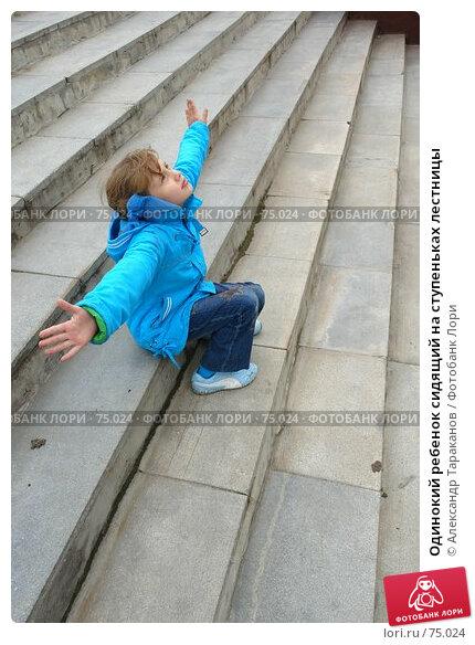 Одинокий ребенок сидящий на ступеньках лестницы, фото № 75024, снято 24 мая 2017 г. (c) Александр Тараканов / Фотобанк Лори
