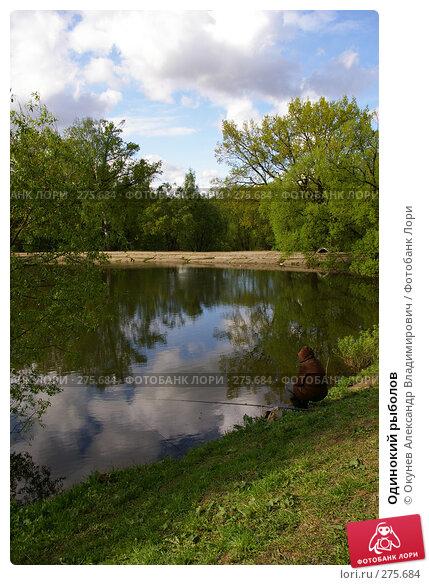 Купить «Одинокий рыболов», фото № 275684, снято 6 мая 2008 г. (c) Окунев Александр Владимирович / Фотобанк Лори