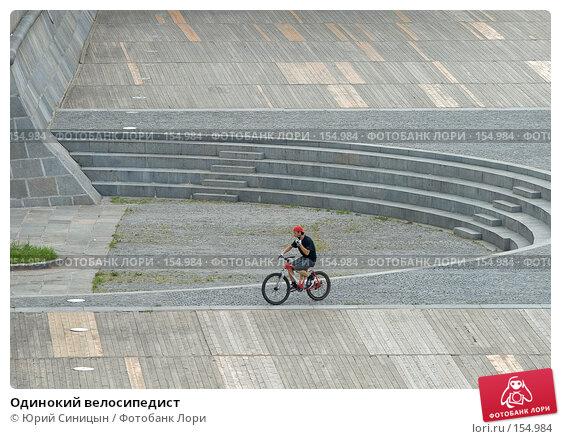 Одинокий велосипедист, фото № 154984, снято 25 августа 2007 г. (c) Юрий Синицын / Фотобанк Лори