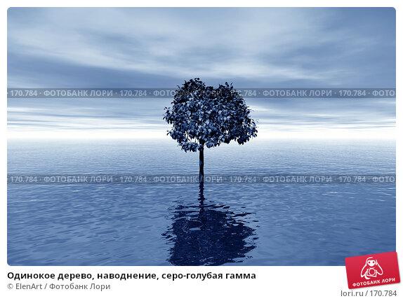 Одинокое дерево, наводнение, серо-голубая гамма, иллюстрация № 170784 (c) ElenArt / Фотобанк Лори