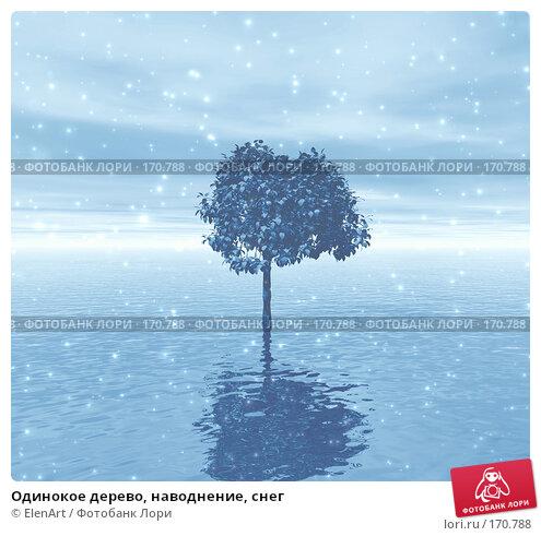 Одинокое дерево, наводнение, снег, иллюстрация № 170788 (c) ElenArt / Фотобанк Лори
