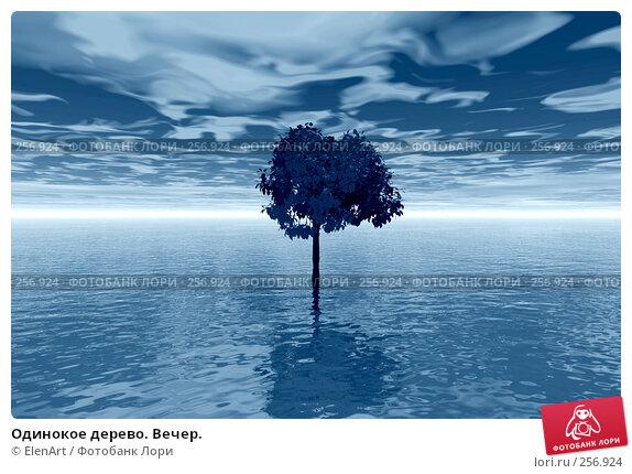 Одинокое дерево. Вечер., иллюстрация № 256924 (c) ElenArt / Фотобанк Лори