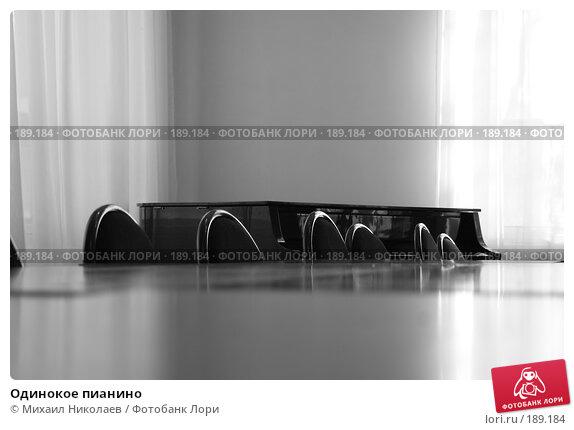 Одинокое пианино, фото № 189184, снято 26 ноября 2007 г. (c) Михаил Николаев / Фотобанк Лори