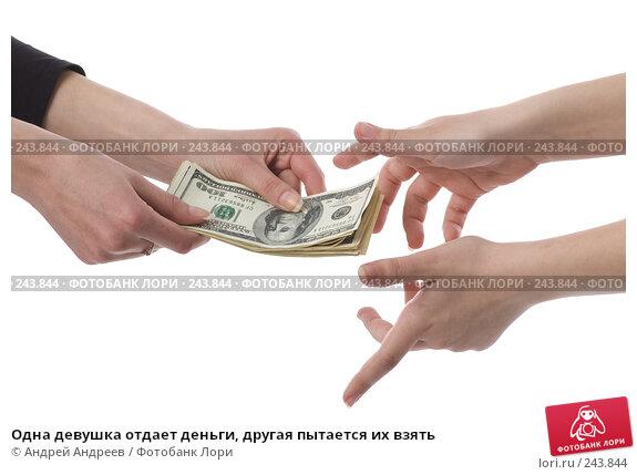 Одна девушка отдает деньги, другая пытается их взять, фото № 243844, снято 2 мая 2007 г. (c) Андрей Андреев / Фотобанк Лори