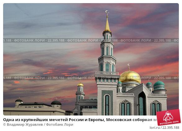 Купить «Одна из крупнейших мечетей России и Европы, Московская соборная мечеть», фото № 22395188, снято 28 марта 2016 г. (c) Владимир Журавлев / Фотобанк Лори