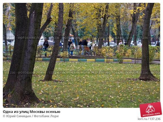 Одна из улиц Москвы осенью, фото № 137236, снято 22 октября 2007 г. (c) Юрий Синицын / Фотобанк Лори
