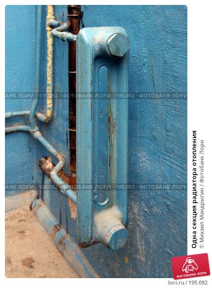 Одна секция радиатора отопления, фото № 195092, снято 24 декабря 2007 г. (c) Михаил Мандрыгин / Фотобанк Лори