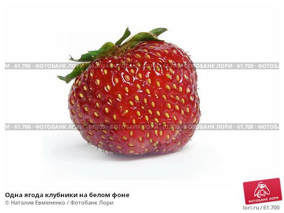 Одна ягода клубники на белом фоне, фото № 61700, снято 24 июня 2007 г. (c) Наталия Евмененко / Фотобанк Лори