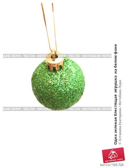 Одна зеленая блестящая  игрушка  на белом фоне, фото № 103724, снято 3 декабря 2016 г. (c) Останина Екатерина / Фотобанк Лори