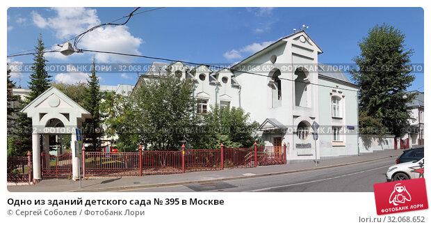 Одно из зданий детского сада № 395 в Москве (2019 год). Редакционное фото, фотограф Сергей Соболев / Фотобанк Лори