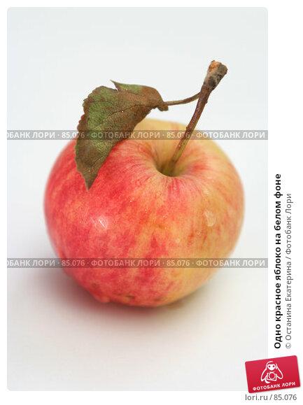 Одно красное яблоко на белом фоне, фото № 85076, снято 30 августа 2007 г. (c) Останина Екатерина / Фотобанк Лори