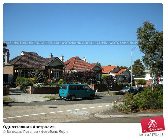 Одноэтажная Австралия, фото № 173448, снято 11 октября 2006 г. (c) Вячеслав Потапов / Фотобанк Лори