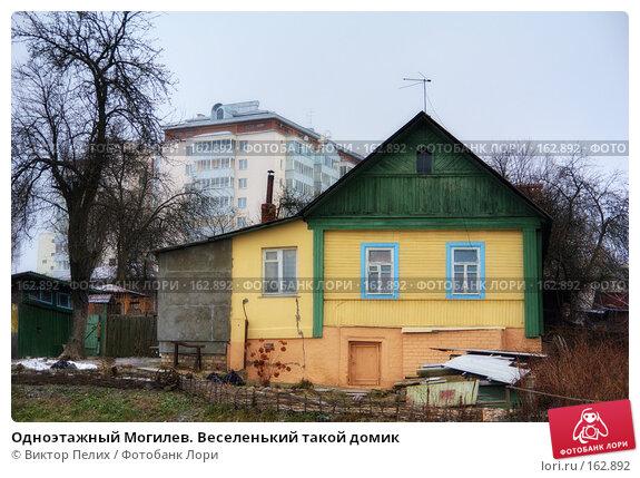 Купить «Одноэтажный Могилев. Веселенький такой домик», фото № 162892, снято 26 апреля 2018 г. (c) Виктор Пелих / Фотобанк Лори