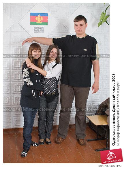 Одноклассники. Девятый класс 2008, фото № 307492, снято 6 мая 2008 г. (c) Федор Королевский / Фотобанк Лори
