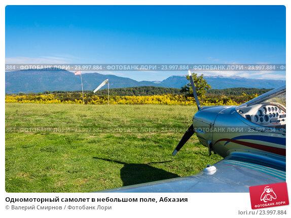 Одномоторный самолет в небольшом поле, Абхазия, фото № 23997884, снято 19 октября 2015 г. (c) Валерий Смирнов / Фотобанк Лори