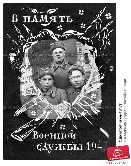 Однополчане-1947г, фото № 212524, снято 26 марта 2017 г. (c) Владимир Гуторов / Фотобанк Лори