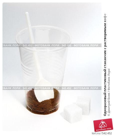 Купить «Одноразовый пластиковый стаканчик с растворимым кофе», фото № 542452, снято 4 ноября 2008 г. (c) Дмитрий Боев / Фотобанк Лори