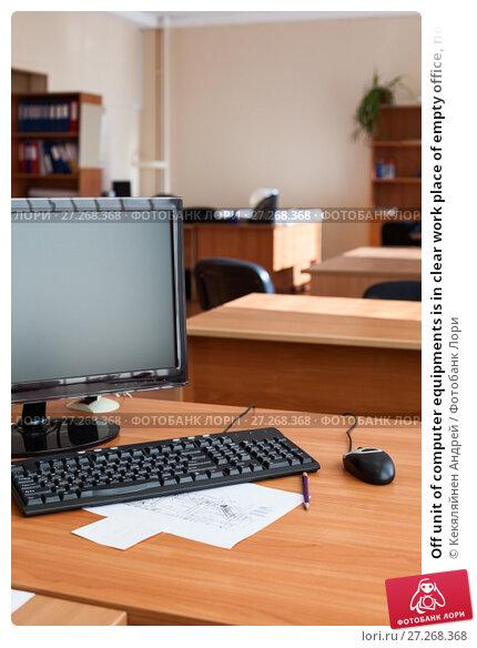 Купить «Off unit of computer equipments is in clear work place of empty office, nobody», фото № 27268368, снято 10 августа 2011 г. (c) Кекяляйнен Андрей / Фотобанк Лори