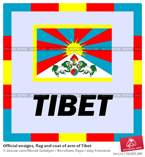 Official ensigns, flag and coat of arm of Tibet. Стоковое фото, фотограф Zoonar.com/Murad Gulaliyev / easy Fotostock / Фотобанк Лори