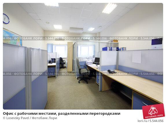 Купить «Офис с рабочими местами, разделенными перегородками», фото № 5544056, снято 25 сентября 2012 г. (c) Losevsky Pavel / Фотобанк Лори