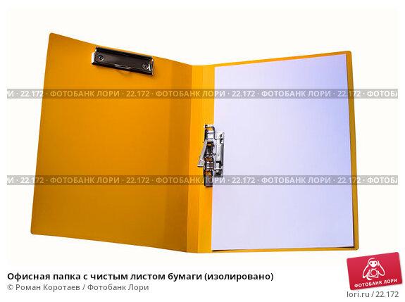 Офисная папка с чистым листом бумаги (изолировано), фото № 22172, снято 28 октября 2006 г. (c) Роман Коротаев / Фотобанк Лори