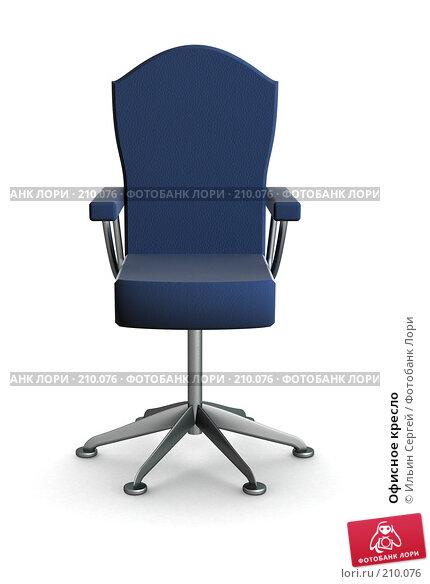 Офисное кресло, иллюстрация № 210076 (c) Ильин Сергей / Фотобанк Лори
