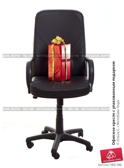 Офисное кресло с упакованным подарком, фото № 183196, снято 20 октября 2007 г. (c) Ольга С. / Фотобанк Лори
