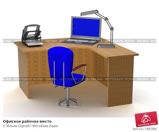 Офисное рабочее место, иллюстрация № 144564 (c) Ильин Сергей / Фотобанк Лори