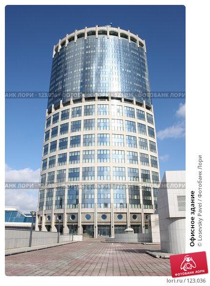 Купить «Офисное здание», фото № 123036, снято 26 марта 2006 г. (c) Losevsky Pavel / Фотобанк Лори