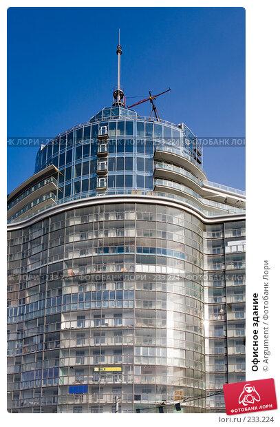 Купить «Офисное здание», фото № 233224, снято 6 марта 2008 г. (c) Argument / Фотобанк Лори