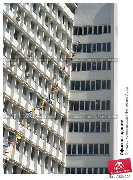 Офисное здание, фото № 280200, снято 9 мая 2008 г. (c) Федор Королевский / Фотобанк Лори