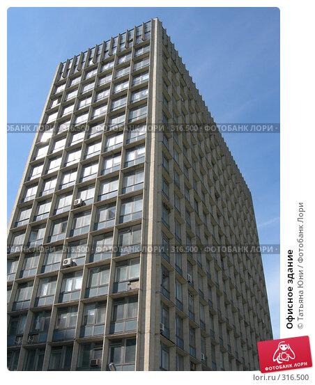 Купить «Офисное здание», эксклюзивное фото № 316500, снято 9 июня 2008 г. (c) Татьяна Юни / Фотобанк Лори