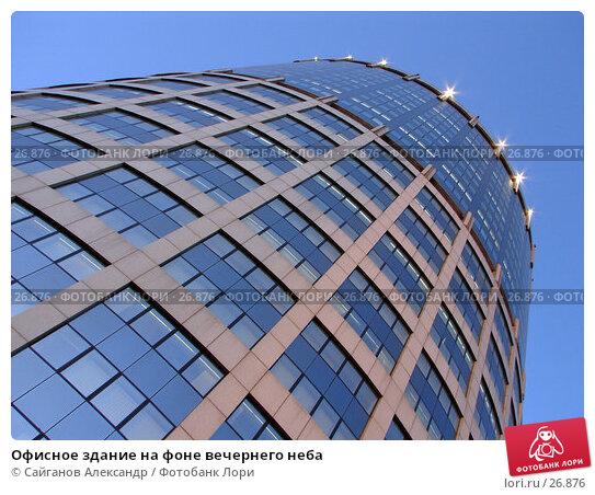 Офисное здание на фоне вечернего неба, фото № 26876, снято 25 марта 2007 г. (c) Сайганов Александр / Фотобанк Лори