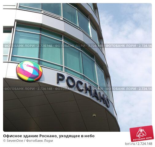 Купить «Офисное здание Роснано, уходящее в небо», фото № 2724148, снято 14 августа 2011 г. (c) SevenOne / Фотобанк Лори