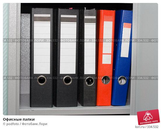 Офисные папки, фото № 334532, снято 25 сентября 2007 г. (c) podfoto / Фотобанк Лори