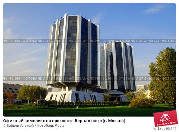 Офисный комплекс на проспекте Вернадского (г. Москва), фото № 90144, снято 29 сентября 2007 г. (c) Зайцев Алексей / Фотобанк Лори