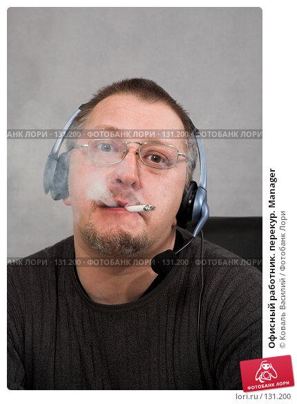 Офисный работник. перекур. Manager, фото № 131200, снято 21 октября 2007 г. (c) Коваль Василий / Фотобанк Лори