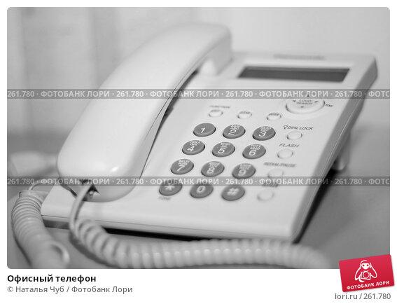 Офисный телефон, фото № 261780, снято 23 апреля 2008 г. (c) Наталья Чуб / Фотобанк Лори