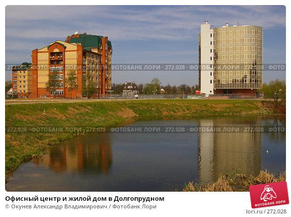 Офисный центр и жилой дом в Долгопрудном, фото № 272028, снято 30 апреля 2008 г. (c) Окунев Александр Владимирович / Фотобанк Лори