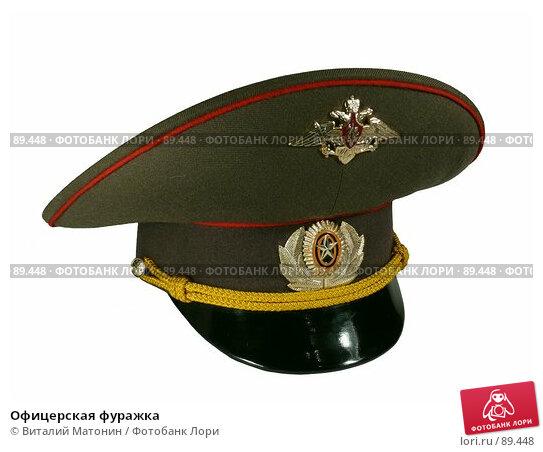Купить «Офицерская фуражка», фото № 89448, снято 28 сентября 2007 г. (c) Виталий Матонин / Фотобанк Лори
