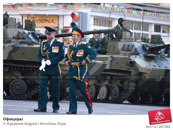 Купить «Офицеры», эксклюзивное фото № 287092, снято 5 мая 2008 г. (c) Журавлев Андрей / Фотобанк Лори