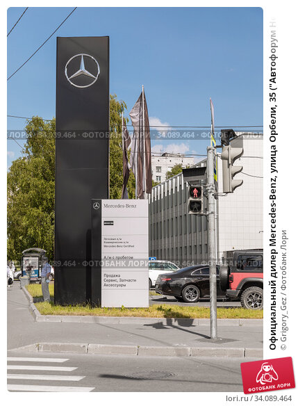 Купить «Официальный дилер Mercedes-Benz улица Орбели, 35 (Автофорум Нева). Рекламный щит перед зданием Санкт-Петербург Россия», фото № 34089464, снято 25 июня 2020 г. (c) Grigory / Фотобанк Лори
